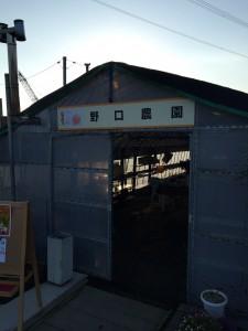 野口農園 販売所