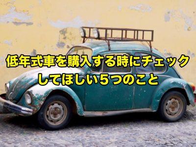 低年式車 購入 確認事項