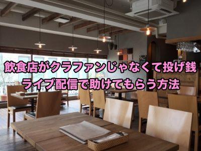 コロナ 飲食店 投げ銭 ライブ配信